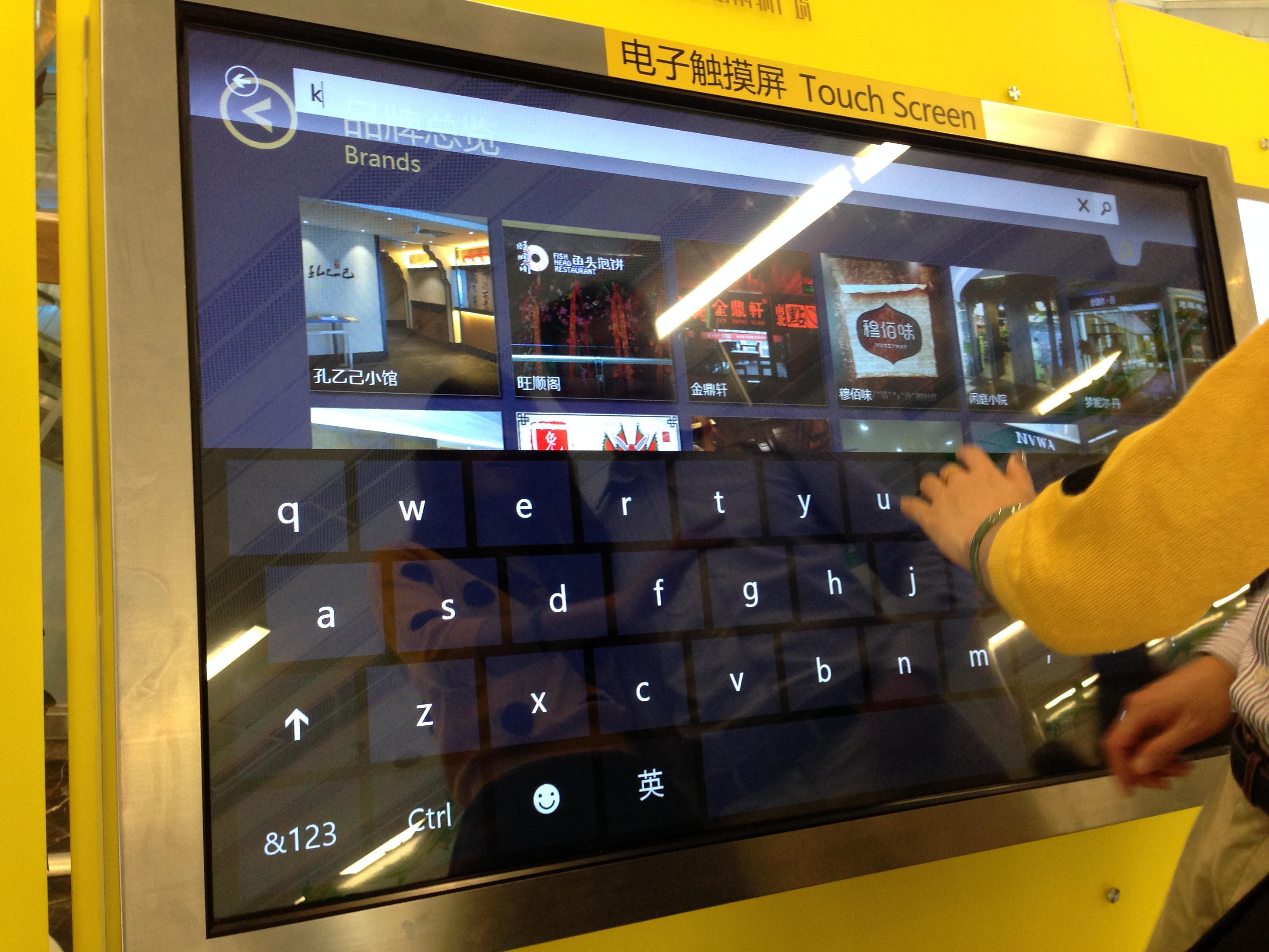 数字室内三维智能导视导航